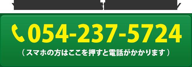 電話番号:0542375724
