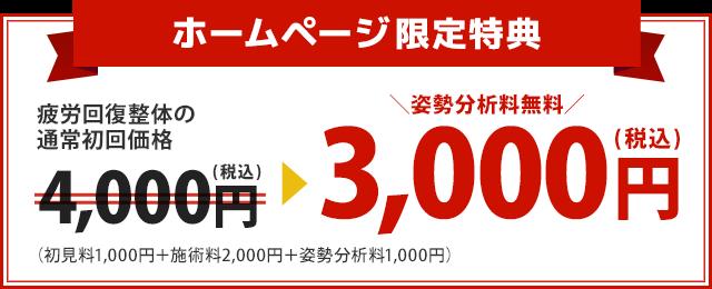 疲労回復整体の通常初回価格4000円が3000円!
